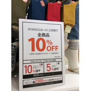この4日間はパルコがお買い得♡パルコカードで全品10%オフ祭り‼︎