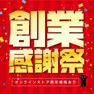 ABC-MART 創業感謝祭!!