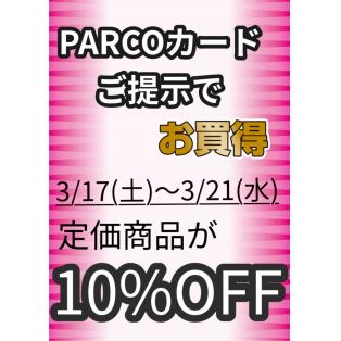 PARCOカードご提示で10%off