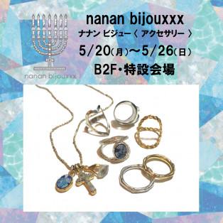 『nanan bijouxxx(ナナン ビジュー)』限定オープン!!
