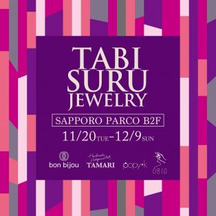 『TABISURU JEWELRY』限定オープン!!