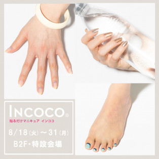 貼るだけマニキュア「インココ」限定オープン!!