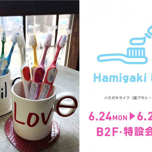 『Hamigaki Life』限定オープン!!