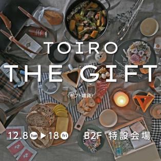 『TOIRO THE GIFT』限定OPEN!!