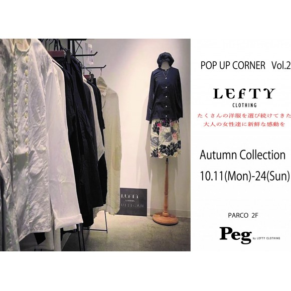 LEFTY CLOTHING pop up 開催!