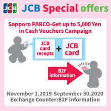 NEWS ★ JCB Special offers 『Cash Vouchers Campaign』