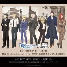 EVENT ★ 7F・スペース7『Fate/Grand Order神聖円卓領域キャメロットSHOP』