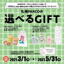 NEWS ★  第2弾 館内で1万円以上お買上げでプレゼント!札幌PARCOの選べるGIFT