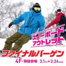 4F・特設会場『スノーボード アウトレット ファイナルバーゲン』開催!!