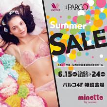 LIMITED ★ 4F・特設会場『ミネット・ワコール共同企画 夏のお買得セール!」開催