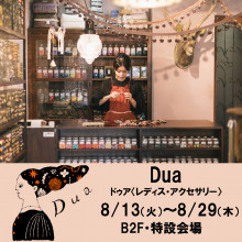 LIMITED ★ B2F・特設会場『Dua(ドゥア)』限定オープン!!