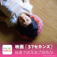 EVENT ★ POCKET PARCOで映画『37セカンズ』試写会鑑賞券が当たる♪