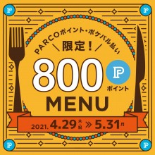 NEWS ★ PARCOポイント・ポケパル払い限定『800ポイントMENU』開催!!