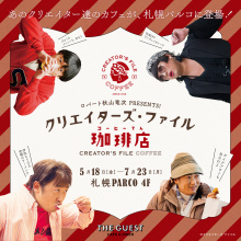 【LIMITED】4F・クリエイターズ・ファイル珈琲店 限定オープン!