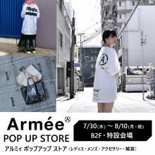 LIMITED ★ B2F・特設会場『Armee POP UP STORE』限定オープン!!