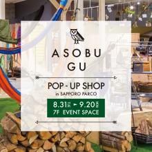 LIMITED ★ 7F・特設会場『ASOBUGU POP-UP SHOP』限定オープン!!