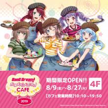 4F『バンドリ! ガールズバンドパーティ!カフェ』限定オープン!!