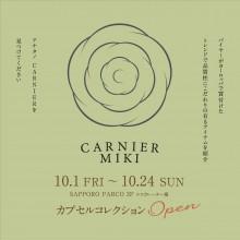 LIMITED ★ 3F特設会場『CARNIER MIKI (ガルニエ ミキ)』限定オープン!!