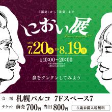 EVENT ★ 7F・スペース7『におい展』開催!!
