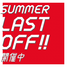 EVENT ★ SUMMER LAST OFF 開催!!