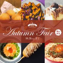NEWS ★ B2F・FOODIES MARKET『Autumn Fair 秋の味覚』開催中!!