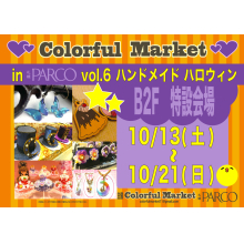 LIMITED ★ B2F・特設会場『カラフルマーケット in 札幌パルコ vol.6 』開催!!