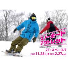 LIMITED ★ 7F・スペース7『SNOWBOARD OUTLET』オープン!!