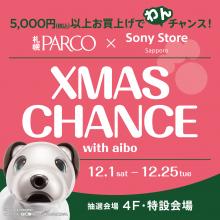 EVENT ★ 4F・特設会場『XMAS CHANCE』開催!!