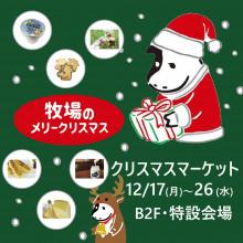 LIMITED ★ B2F・特設会場『クリスマスマーケット』限定オープン!!