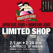 JAPAN BLUE JEANS+MOMOTARO JEANS LIMITED SHOP限定オープン