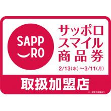 NEWS ★ 札幌パルコで「サッポロスマイル商品券」がご利用いただけます!!