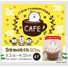 4F・THE GUEST cafe&diner『自分ツッコミくまカフェ』限定オープン!!