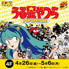 EVENT ★ 4F・特設会場『うる星やつらPOP☆UP STORE』開催!!