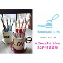 LIMITED ★ B2F・特設会場『Hamigaki Life』限定オープン!!
