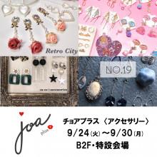 LIMITED ★ B2F・特設会場『joa+(チョアプラス)』限定オープン!!