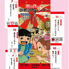 NEWS ★ パルコ50周年謝恩企画第3弾 『御教訓カレンダー』を500名様にプレゼント!!