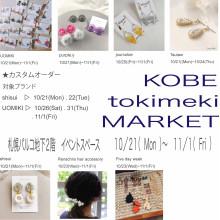 LIMITED ★ B2F・特設会場『KOBE tokimeki MARKET』限定オープン