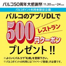 NEWS★8Fレストランで500円OFF!