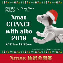 EVENT ★ Xmas抽選会『Xmas CHANCE with aibo 2019』開催!!