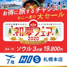 NEWS ★ 7F・HIS『初夢フェア第2弾 1/3受付スタート!』