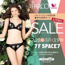 LIMITED ★ 7F・スペース7『ミネット・ワコール共同企画 春のお買得セール!」開催