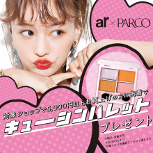 NEWS ★ 雑誌『ar』×PARCO キューシンパレット先着プレゼント!!