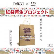 NEWS ★ 札幌PARCO×ARAMAKI 紙袋再生プロジェクト