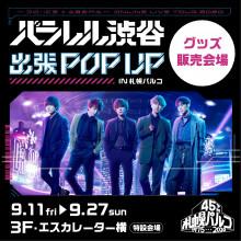 3F・特設会場『Da-iCE×ABEMA パラレル渋谷出張POP UPグッズ販売会場 』