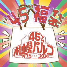 EVENT ★ 札幌パルコ45周年企画❝45❞プレミアム福袋 発売!!