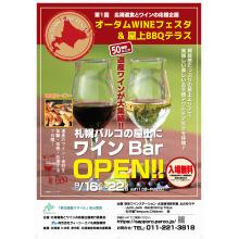 EVENT ★ 屋上『オータムWINEフェスタ&屋上BBQテラス』開催!!