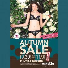 NEWS ★ 4F・特設会場『ミネット・ワコール 秋のお買い得セール』開催!!