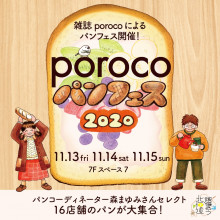 NEWS ★『porocoパンフェス2020』開催‼