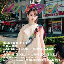 "EVENT ★ 7F・スペース7『伊藤万理華EXHIBITION ""HOMESICK"" @札幌』"
