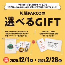 NEWS ★ 館内で1万円以上お買上げでプレゼント!札幌PARCOの選べるGIFT